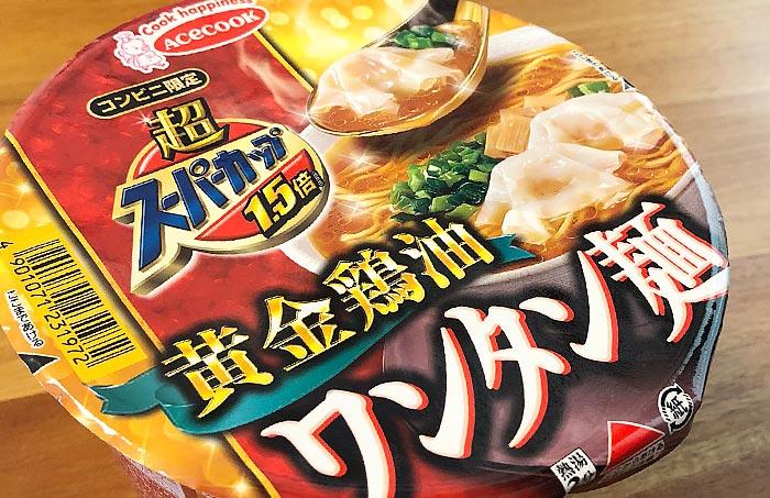 超スーパーカップ1.5倍 黄金鶏油ワンタン麺 パッケージ