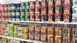 """「ローソン」カップ麺 """"名店シリーズ"""" あの名店の味が気軽に楽しめる!!【随時更新】"""