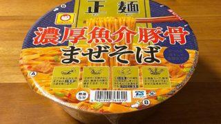 マルちゃん正麺 カップ 濃厚魚介豚骨まぜそば