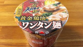 超スーパーカップ1.5倍 黄金鶏油ワンタン麺