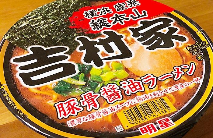 家系総本山 吉村家 豚骨醤油ラーメン パッケージ