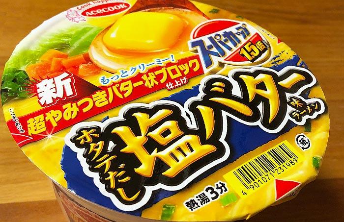 スーパーカップ1.5倍 塩バター味ラーメン パッケージ