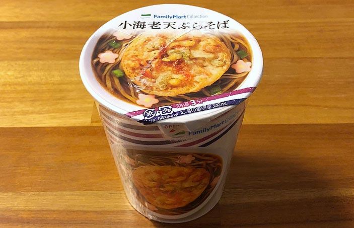 ファミリーマートコレクション 小海老天ぷらそば