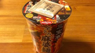 三宝亭 全とろ麻婆麺