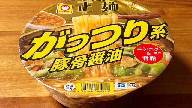 マルちゃん正麺 がっつり系豚骨醤油