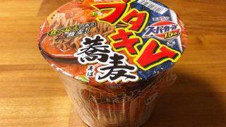 スーパーカップ1.5倍 ブタキム蕎麦