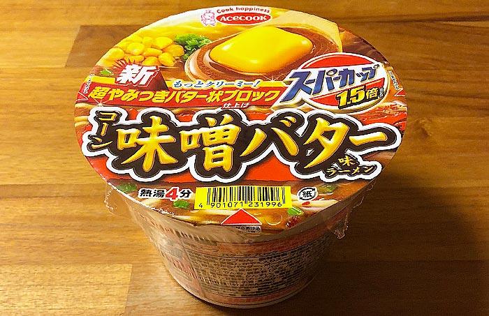 スーパーカップ1.5倍 味噌バター味ラーメン
