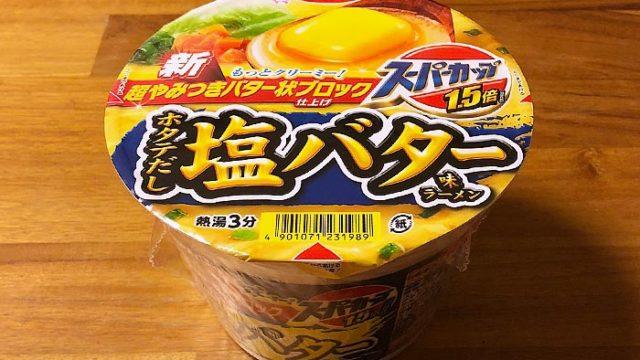 スーパーカップ1.5倍 塩バター味ラーメン