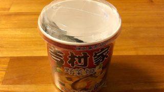 家系総本山 吉村家 野菜畑豚骨醤油スープ