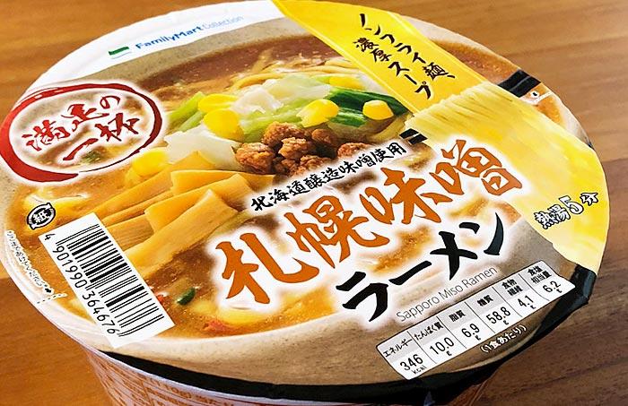 ファミリーマートコレクション 札幌味噌ラーメン パッケージ