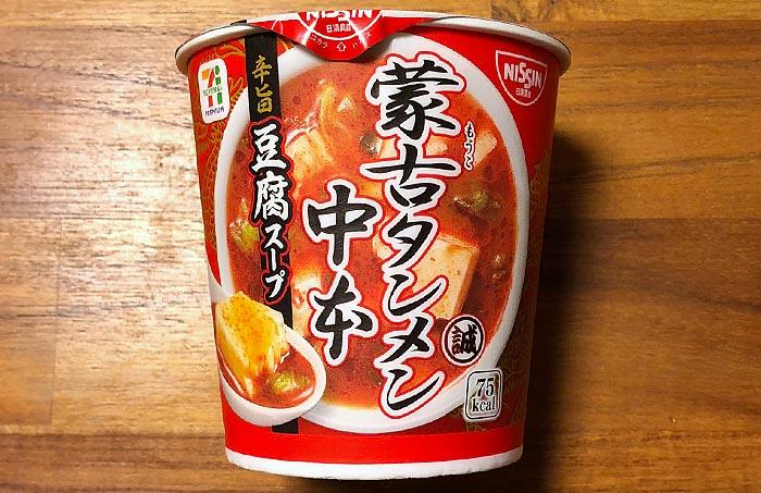 蒙古タンメン中本 辛旨豆腐スープ パッケージ