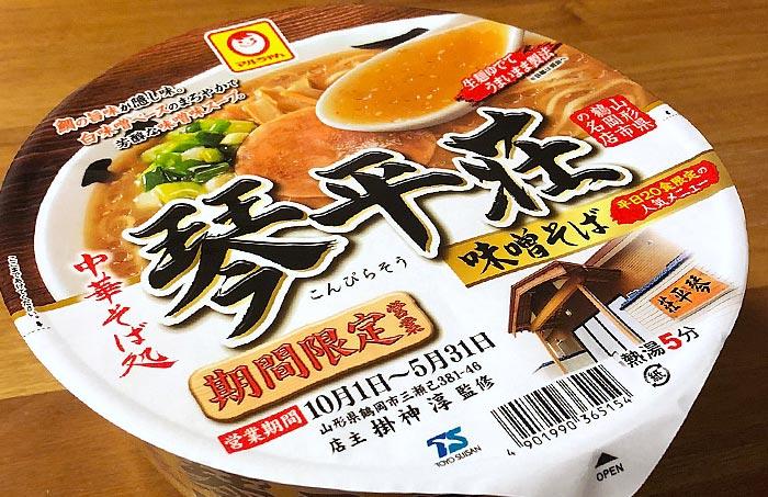 中華そば処 琴平荘 味噌そば パッケージ