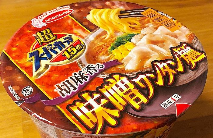 超スーパーカップ1.5倍 胡麻香る味噌ワンタン麺 パッケージ