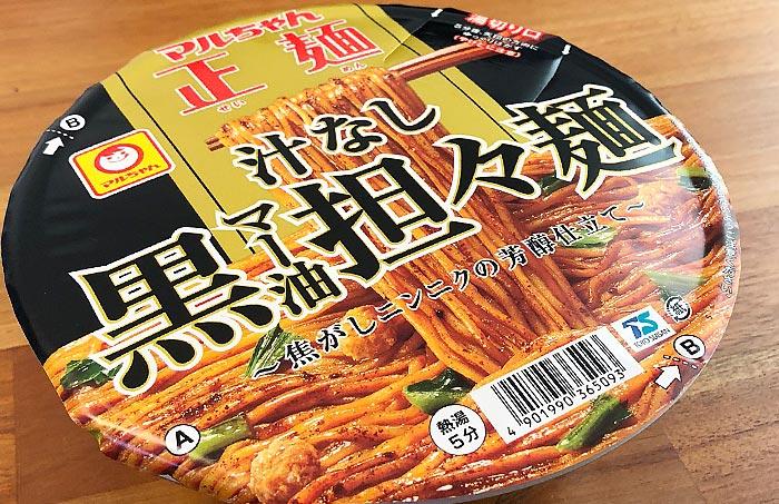 マルちゃん正麺 カップ 汁なし黒マー油担々麺 パッケージ