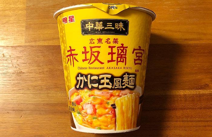 中華三昧 赤坂璃宮 かに玉風麺 パッケージ