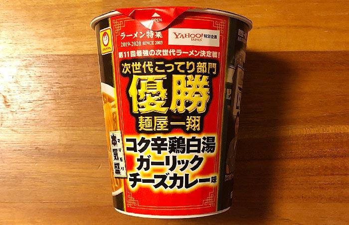 本気盛 コク辛鶏白湯ガーリックチーズカレー味 パッケージ