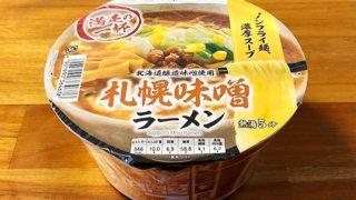 ファミリーマートコレクション 札幌味噌ラーメン