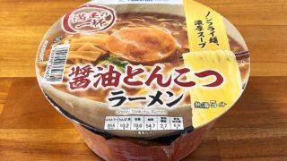ファミリーマートコレクション 醤油とんこつラーメン