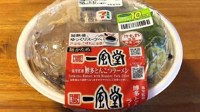 【セブン】一風堂監修 博多とんこつラーメン