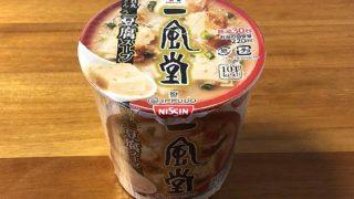一風堂 白丸とんこつ豆腐スープ