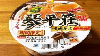 中華そば処 琴平荘 味噌そば