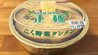マルちゃん正麺 カップ こく野菜タンメン