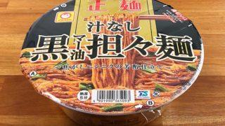 マルちゃん正麺 汁なし黒マー油担々麺