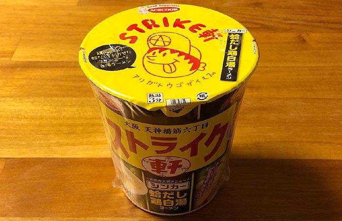 一度は食べたい名店の味 ストライク軒 シンカー 蛤だし鶏白湯ラーメン