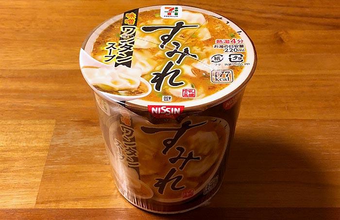 すみれ味噌ワンタンスープ