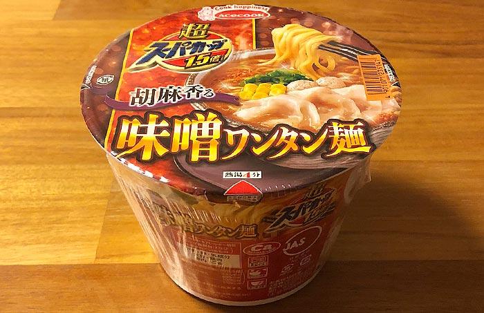 超スーパーカップ1.5倍 胡麻香る味噌ワンタン麺