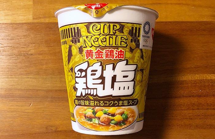 カップヌードル 黄金鶏油 鶏塩 パッケージ