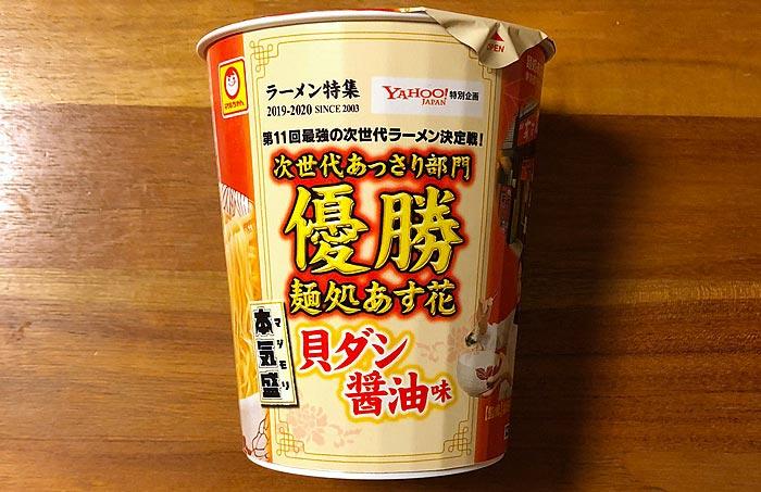 本気盛 貝ダシ醤油味 パッケージ