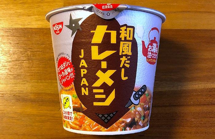 和風だしカレーメシ JAPAN パッケージ