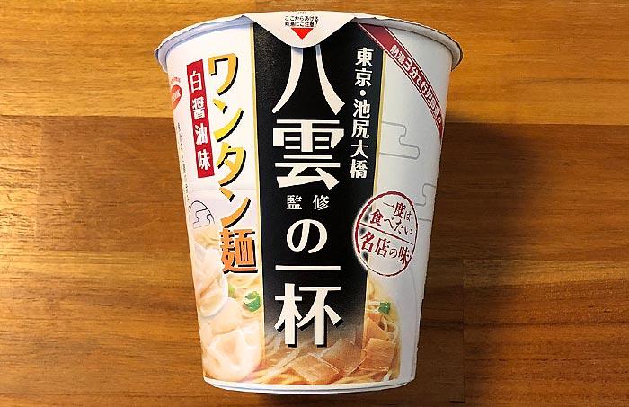 一度は食べたい名店の味 八雲監修の一杯 ワンタン麺 白醤油味 パッケージ