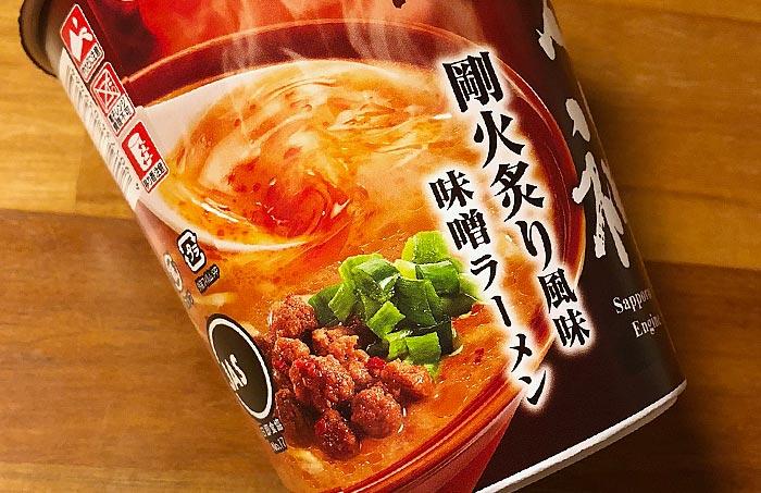 札幌炎神監修 剛火炙り風味味噌ラーメン パッケージ