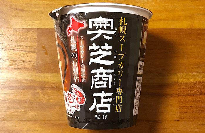 札幌スープカリー専門店 奥芝商店監修海老だしスープカレー味ラーメン パッケージ