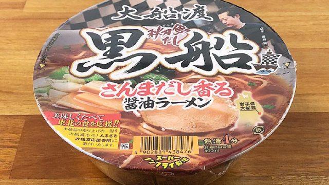 大船渡 秋刀魚(さんま)だし黒船 さんまだし香る醤油ラーメン