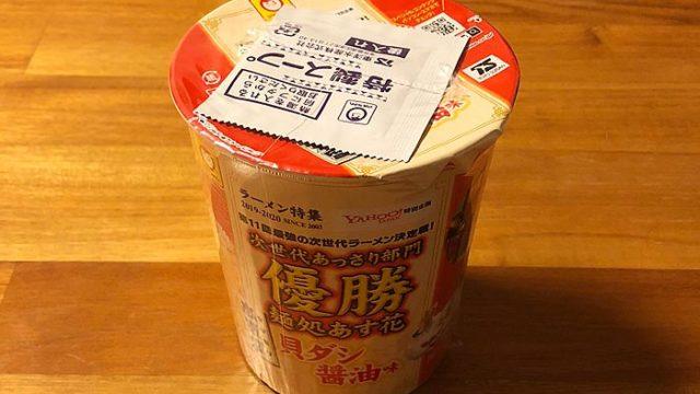 本気盛 貝ダシ醤油味