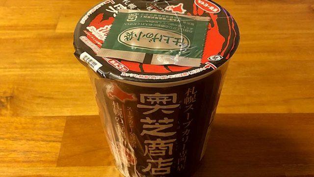 札幌スープカリー専門店 奥芝商店監修海老だしスープカレー味ラーメン