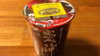 札幌炎神監修 剛火炙り風味味噌ラーメン