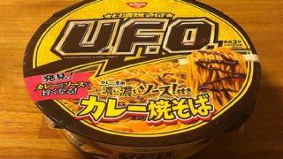 日清焼そばU.F.O. カレー専用濃い濃いソース付きカレー焼そば