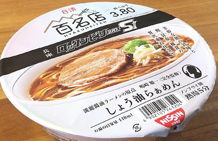 日清×食べログ 百名店 ロックンビリーS1 しょう油らぁめん パッケージ