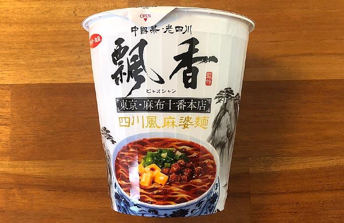 中國菜 老四川 飄香(ピャオシャン)監修 四川風麻婆麺 パッケージ