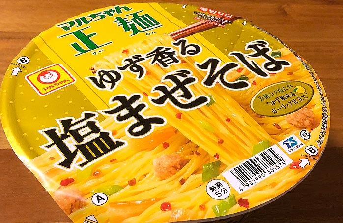 マルちゃん正麺 カップ ゆず香る塩まぜそば パッケージ