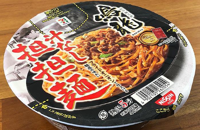 鳴龍 汁なし担々麺 パッケージ
