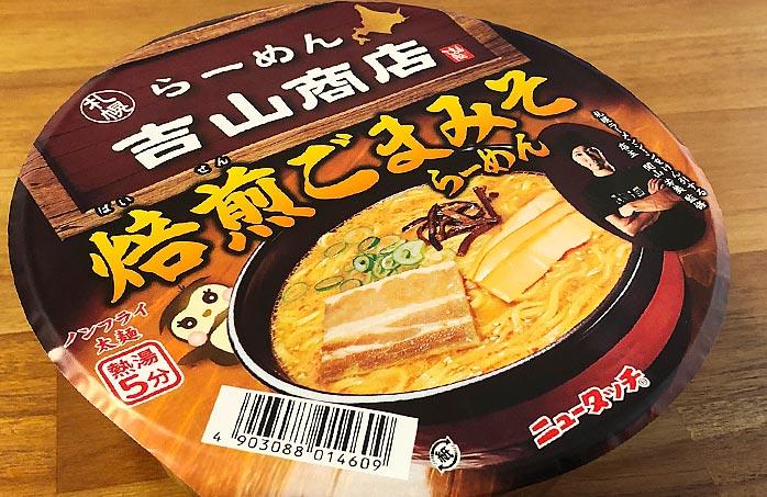 ニュータッチ 吉山商店焙煎ごまみそらーめん パッケージ