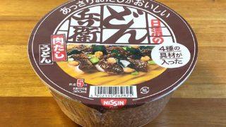 日清のあっさりおだしがおいしいどん兵衛 4種の具材が入った肉だしうどん