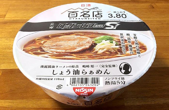 日清×食べログ 百名店 ロックンビリーS1 しょう油らぁめん