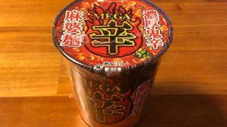 MEGA辛 濃厚鬼辛麻婆麺