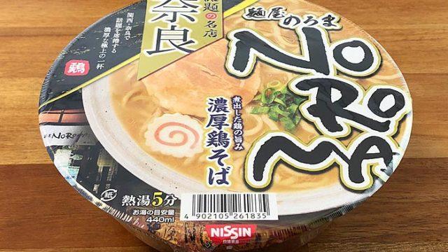 麺屋NOROMA 濃厚鶏そば